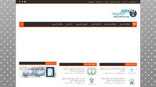 لقطة شاشة لموقع مدونة وظائف الإلكترونية بتاريخ 21/09/2019 بواسطة دليل مواقع روكيني