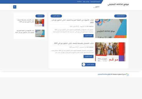 لقطة شاشة لموقع موقع aostaz التعلمي بتاريخ 17/03/2021 بواسطة دليل مواقع روكيني