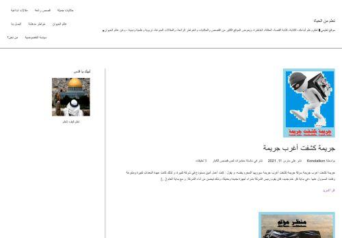 لقطة شاشة لموقع تعلم من الحياة بتاريخ 29/03/2021 بواسطة دليل مواقع روكيني