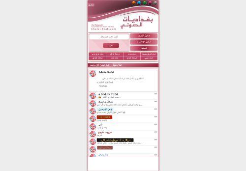 لقطة شاشة لموقع دردشة عراقية شات بنوتة قلبي بنوتة عشقي دردشة العراق بتاريخ 30/03/2021 بواسطة دليل مواقع روكيني