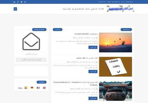 لقطة شاشة لموقع نبض أقلام nabdaqlam بتاريخ 03/04/2021 بواسطة دليل مواقع روكيني