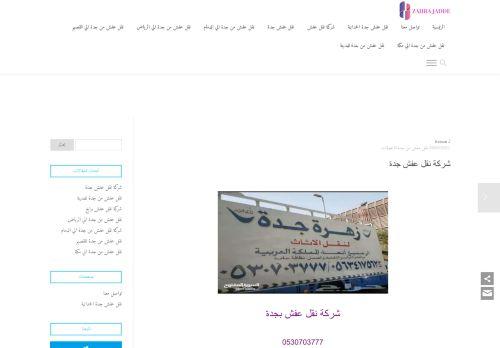 لقطة شاشة لموقع زهرة جدة لنقل العفش بتاريخ 03/04/2021 بواسطة دليل مواقع روكيني