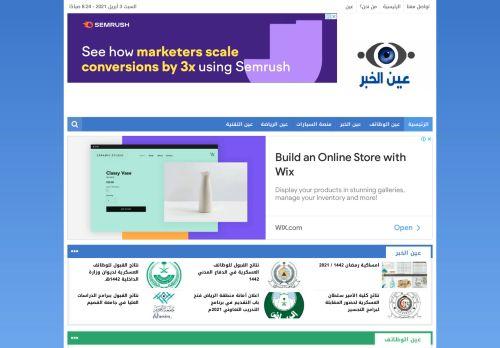 لقطة شاشة لموقع موقع عين الخبر بتاريخ 03/04/2021 بواسطة دليل مواقع روكيني