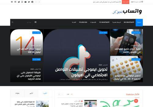 لقطة شاشة لموقع واتساب الجوكر بتاريخ 03/04/2021 بواسطة دليل مواقع روكيني