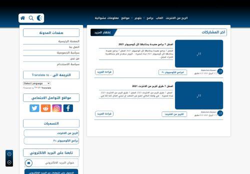 لقطة شاشة لموقع العراقي للمعلومات - Al3raqi 4 Info بتاريخ 03/04/2021 بواسطة دليل مواقع روكيني