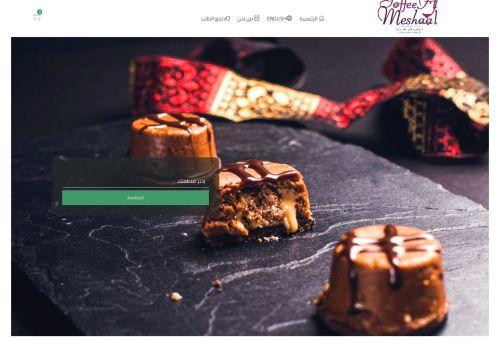 لقطة شاشة لموقع حلويات توفي المشعل بتاريخ 03/04/2021 بواسطة دليل مواقع روكيني
