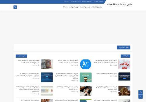 لقطة شاشة لموقع عقول مبدعة بتاريخ 06/04/2021 بواسطة دليل مواقع روكيني