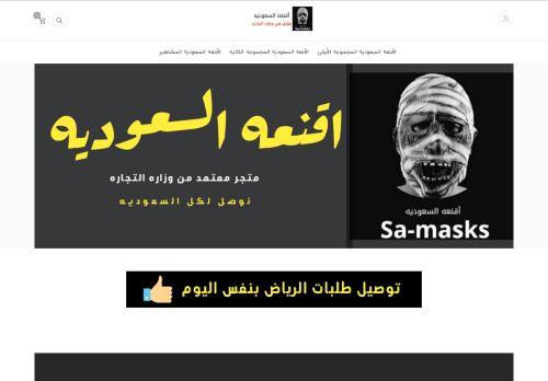 لقطة شاشة لموقع اقنعه السعوديه بتاريخ 08/04/2021 بواسطة دليل مواقع روكيني