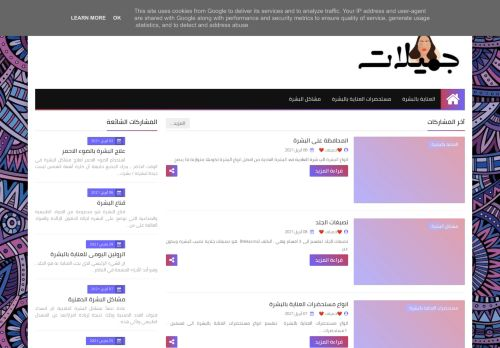 لقطة شاشة لموقع جميلات بتاريخ 08/04/2021 بواسطة دليل مواقع روكيني