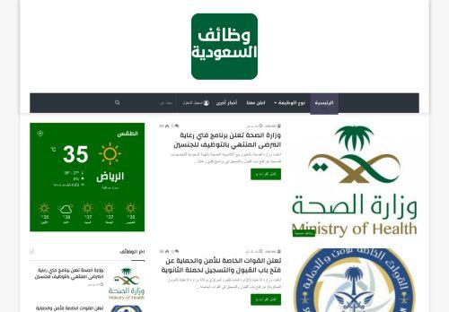 لقطة شاشة لموقع وظائف السعودية بتاريخ 08/04/2021 بواسطة دليل مواقع روكيني