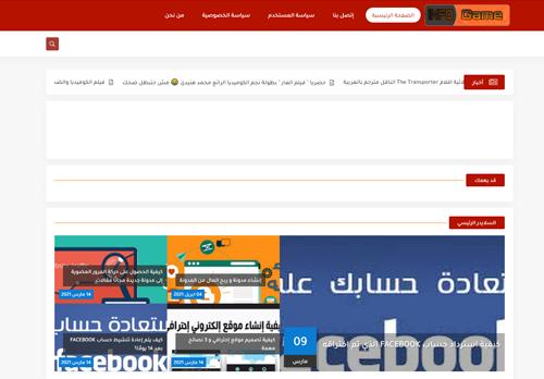 لقطة شاشة لموقع Infogamee بتاريخ 10/04/2021 بواسطة دليل مواقع روكيني