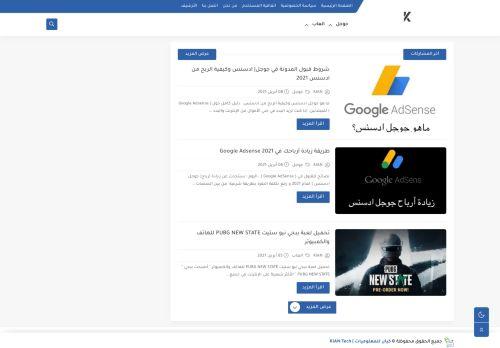 لقطة شاشة لموقع كيان للمعلوميات بتاريخ 09/04/2021 بواسطة دليل مواقع روكيني