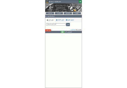 لقطة شاشة لموقع دردشة عراقية شات بنوتة عشقي شات بغداديات دردشة العراق بتاريخ 09/04/2021 بواسطة دليل مواقع روكيني