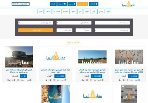 لقطة شاشة لموقع عقار ليبيا بتاريخ 10/04/2021 بواسطة دليل مواقع روكيني