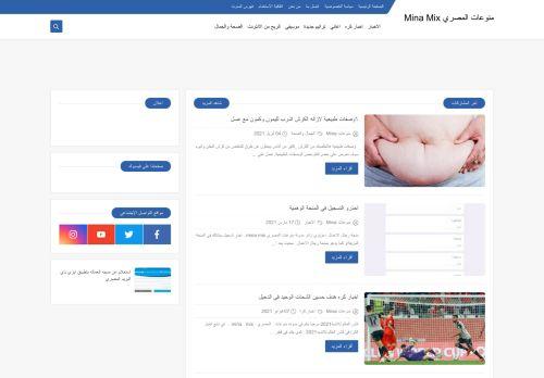 لقطة شاشة لموقع منوعات المصري MINA MIX بتاريخ 16/04/2021 بواسطة دليل مواقع روكيني