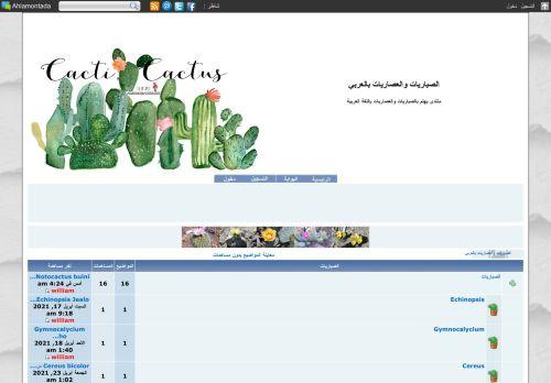 لقطة شاشة لموقع الصباريات والعصاريات بالعربي بتاريخ 25/04/2021 بواسطة دليل مواقع روكيني