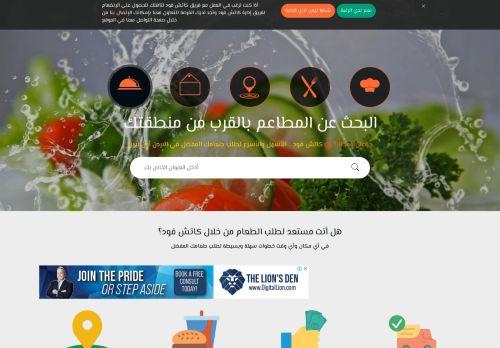 لقطة شاشة لموقع طلب طعام اون لاين الاردن - كاتش فود بتاريخ 27/04/2021 بواسطة دليل مواقع روكيني