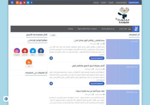 لقطة شاشة لموقع معلومات متجدده Refreshing information بتاريخ 01/05/2021 بواسطة دليل مواقع روكيني