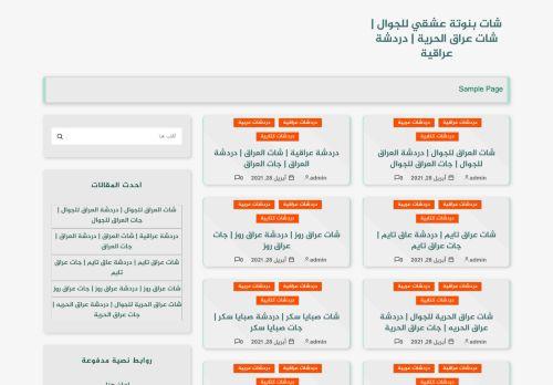 لقطة شاشة لموقع مدونة بغداديات للجوال شات بغداديات دردشة بغداديات شات عراق الحرية بتاريخ 01/05/2021 بواسطة دليل مواقع روكيني