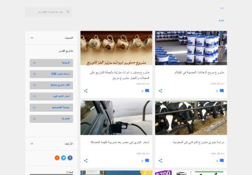 لقطة شاشة لموقع مشاريع الفلوس بتاريخ 01/05/2021 بواسطة دليل مواقع روكيني