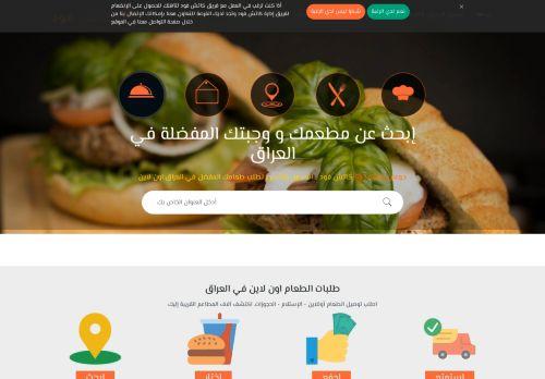 لقطة شاشة لموقع تطبيق طلب الطعام اونلاين العراق بتاريخ 01/05/2021 بواسطة دليل مواقع روكيني