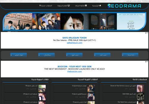 لقطة شاشة لموقع موقع seodrama - مشاهدة المسلسلات الكورية واليابانية بتاريخ 01/05/2021 بواسطة دليل مواقع روكيني
