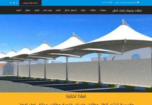 لقطة شاشة لموقع مظلات وسواتر انشاء الظل بتاريخ 01/05/2021 بواسطة دليل مواقع روكيني