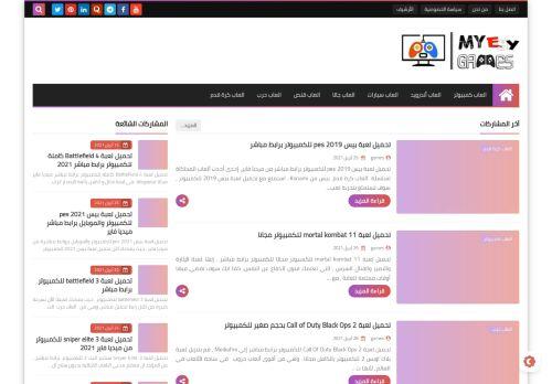 لقطة شاشة لموقع ماى ايجي العاب myegy games بتاريخ 01/05/2021 بواسطة دليل مواقع روكيني