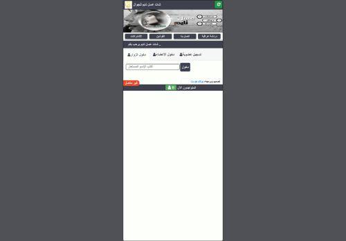 لقطة شاشة لموقع شات عسل تايم للجوال دردشة عسل تايم للجوال بتاريخ 01/05/2021 بواسطة دليل مواقع روكيني