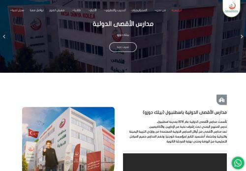 لقطة شاشة لموقع مدارس الأقصى الدولية باسطنبول (بيلك دوزو) بتاريخ 01/05/2021 بواسطة دليل مواقع روكيني