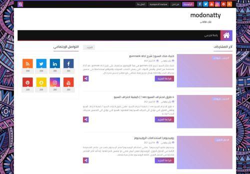 لقطة شاشة لموقع modonatty بتاريخ 01/05/2021 بواسطة دليل مواقع روكيني