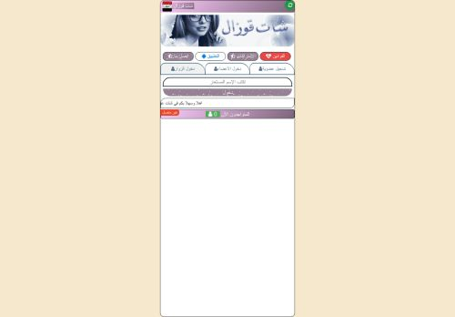 لقطة شاشة لموقع شات قوزال بتاريخ 01/05/2021 بواسطة دليل مواقع روكيني