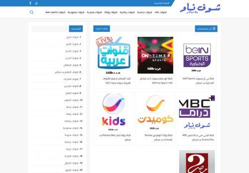 لقطة شاشة لموقع شوف ناو - قنوات عربية بث مباشر بتاريخ 01/05/2021 بواسطة دليل مواقع روكيني