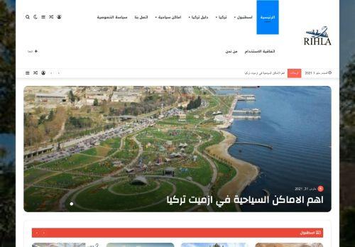 لقطة شاشة لموقع موقع رحلة بتاريخ 01/05/2021 بواسطة دليل مواقع روكيني