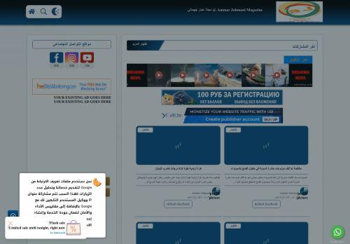 لقطة شاشة لموقع مجلة عمار جهماني بتاريخ 04/05/2021 بواسطة دليل مواقع روكيني