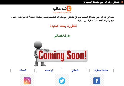 لقطة شاشة لموقع خدماتي – لشراء وبيع الخدمات المصغرة بتاريخ 04/05/2021 بواسطة دليل مواقع روكيني