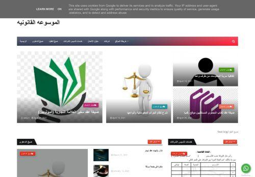 لقطة شاشة لموقع الموسوعة القانونية بتاريخ 10/05/2021 بواسطة دليل مواقع روكيني