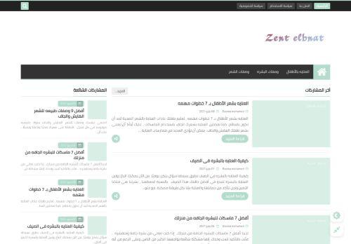 لقطة شاشة لموقع زينة البنات بتاريخ 10/05/2021 بواسطة دليل مواقع روكيني