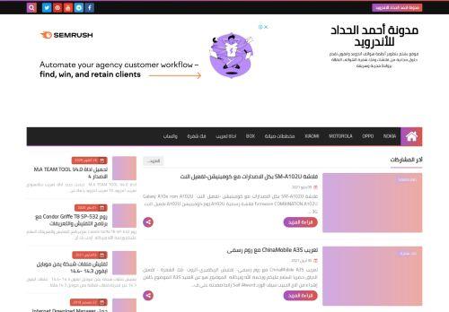 لقطة شاشة لموقع مدونة أحمد الحداد للأندرويد بتاريخ 10/05/2021 بواسطة دليل مواقع روكيني