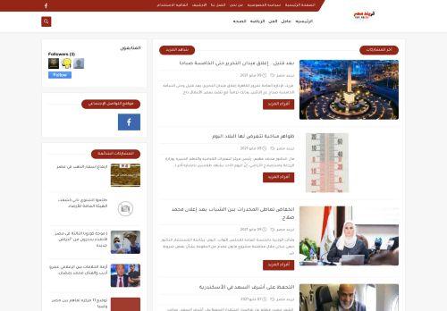 لقطة شاشة لموقع تريند مصر بتاريخ 10/05/2021 بواسطة دليل مواقع روكيني
