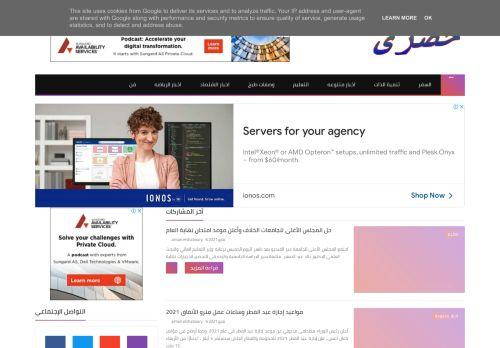 لقطة شاشة لموقع حصري بتاريخ 10/05/2021 بواسطة دليل مواقع روكيني