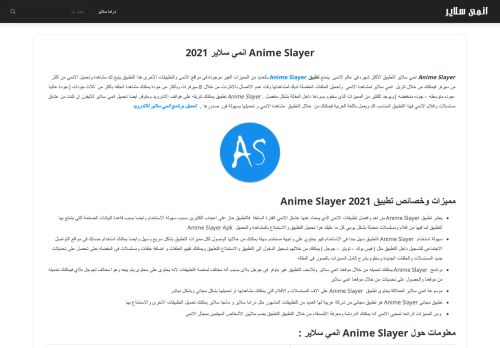 لقطة شاشة لموقع anime slayer بتاريخ 10/05/2021 بواسطة دليل مواقع روكيني