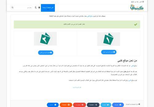 لقطة شاشة لموقع موقع كتبي بتاريخ 10/05/2021 بواسطة دليل مواقع روكيني