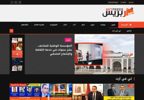 لقطة شاشة لموقع آربريس بتاريخ 09/06/2021 بواسطة دليل مواقع روكيني