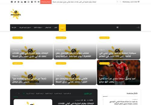 لقطة شاشة لموقع موقع المستديرة بتاريخ 09/06/2021 بواسطة دليل مواقع روكيني
