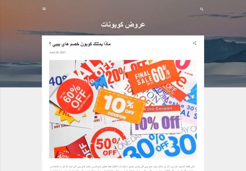 لقطة شاشة لموقع couponswadi بتاريخ 09/06/2021 بواسطة دليل مواقع روكيني
