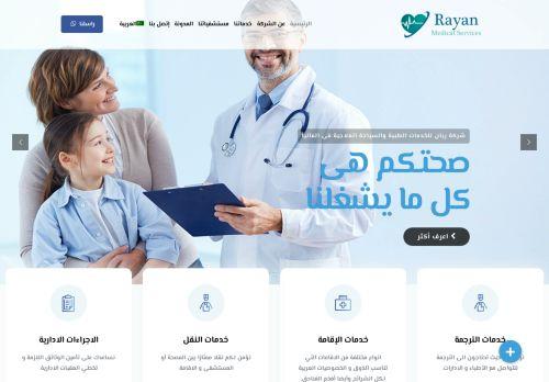 لقطة شاشة لموقع شركة ريان للخدمات الطبية والسياحة العلاجية فى المانيا بتاريخ 11/06/2021 بواسطة دليل مواقع روكيني