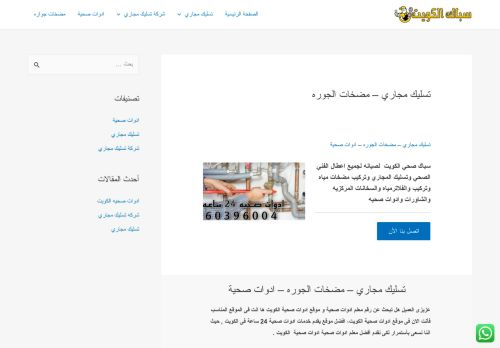 لقطة شاشة لموقع تسليك مجاري بتاريخ 12/06/2021 بواسطة دليل مواقع روكيني