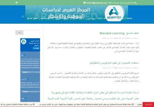 لقطة شاشة لموقع المركز العربي لدراسات الموهبة والابتكار بتاريخ 14/06/2021 بواسطة دليل مواقع روكيني