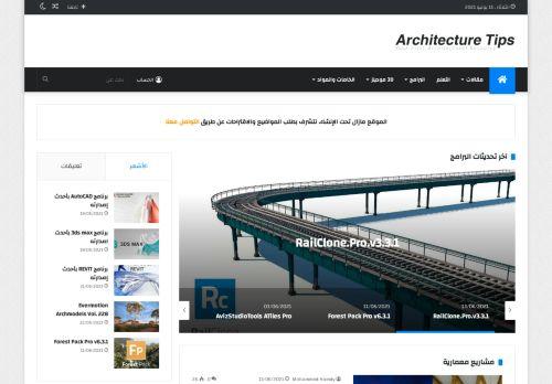 لقطة شاشة لموقع Architechure Tips بتاريخ 15/06/2021 بواسطة دليل مواقع روكيني